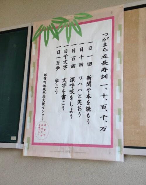 都賀町保健センター